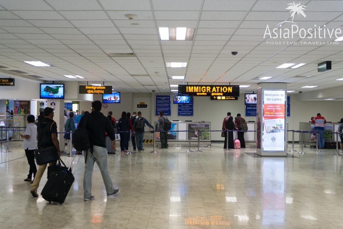 Паспортный контроль в аэропорту | Виза по прилёту на Шри-Ланку | Путешествия AsiaPositive.com