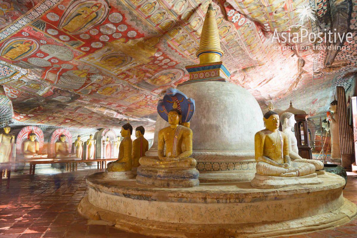 Золотой Пещерный Храм Дамбулла - священное и очень красивое место | Достопримечательности Шри-Ланки | Путешествия с AsiaPositive.com