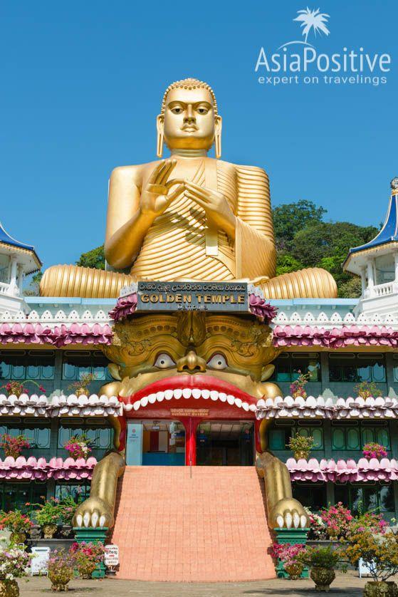 Золотой храм в Дамбулле | Что посмотреть на Шри-Ланке | Путешествия с AsiaPositive.com