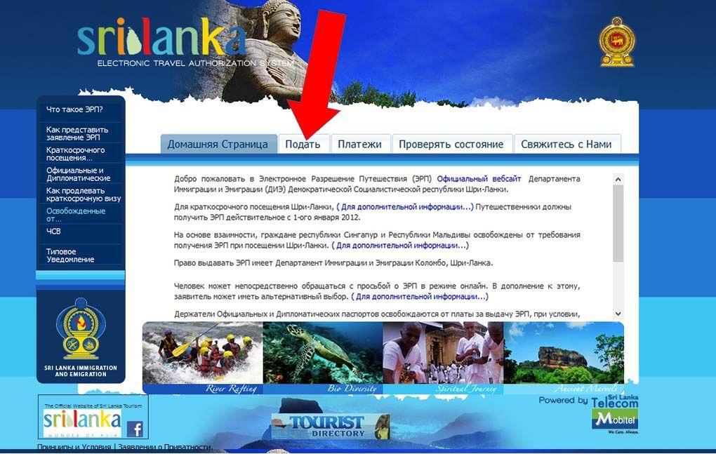 Правила оформления визы | Виза на Шри-Ланку онлайн: пошаговая инструкция и образец заполнения | Путешествия с AsiaPositive