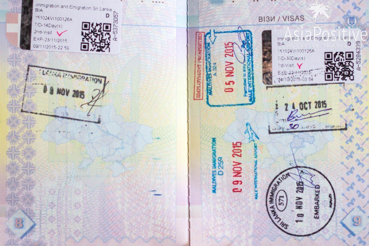 Штампы с двумя въездами на Шри-Ланку по одному ETA | Путешествия AsiaPositive.com