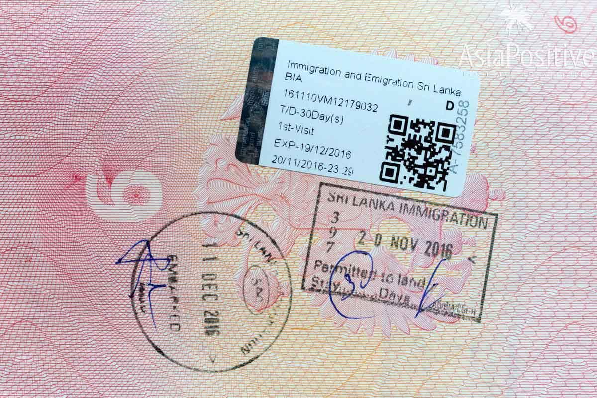 Виза и штампы прибытия и убытия со Шри-Ланки | Виза по прилёту на Шри-Ланку | Путешествия Asiapositive.com