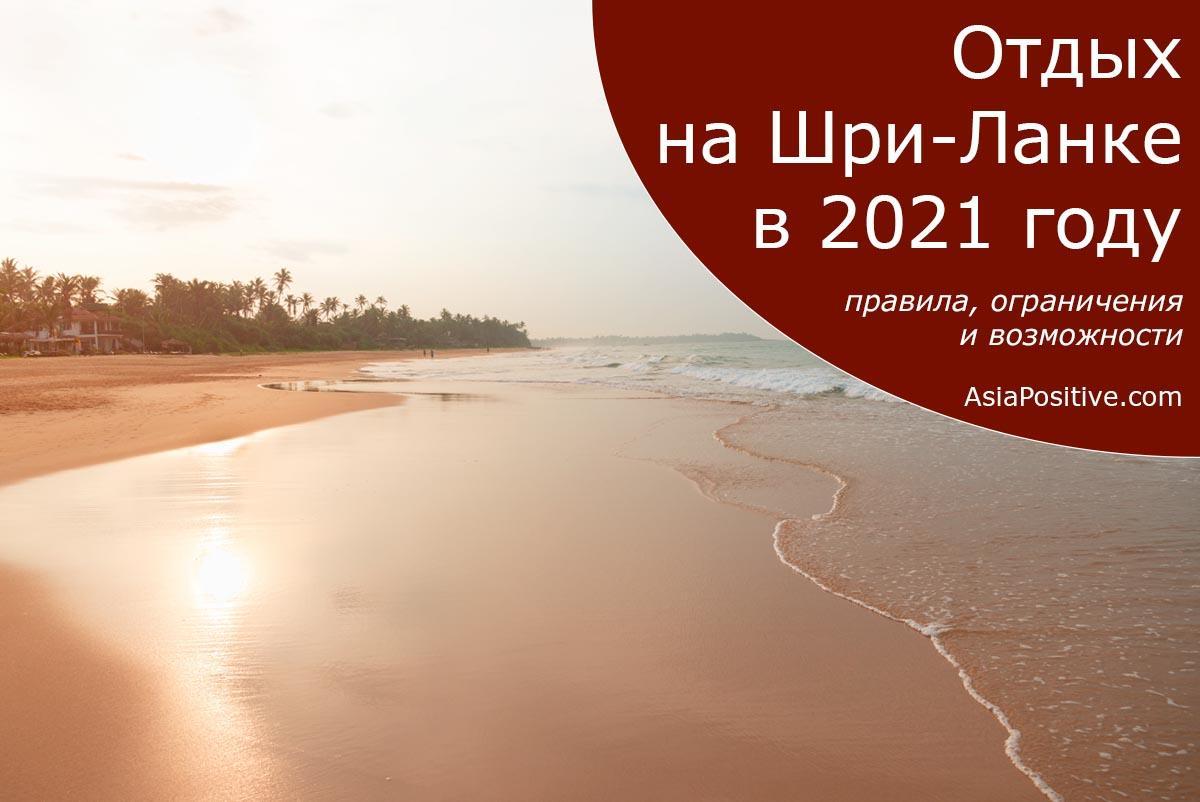 Отдых на Шри-Ланке в 2021: правила, ограничения, возможности