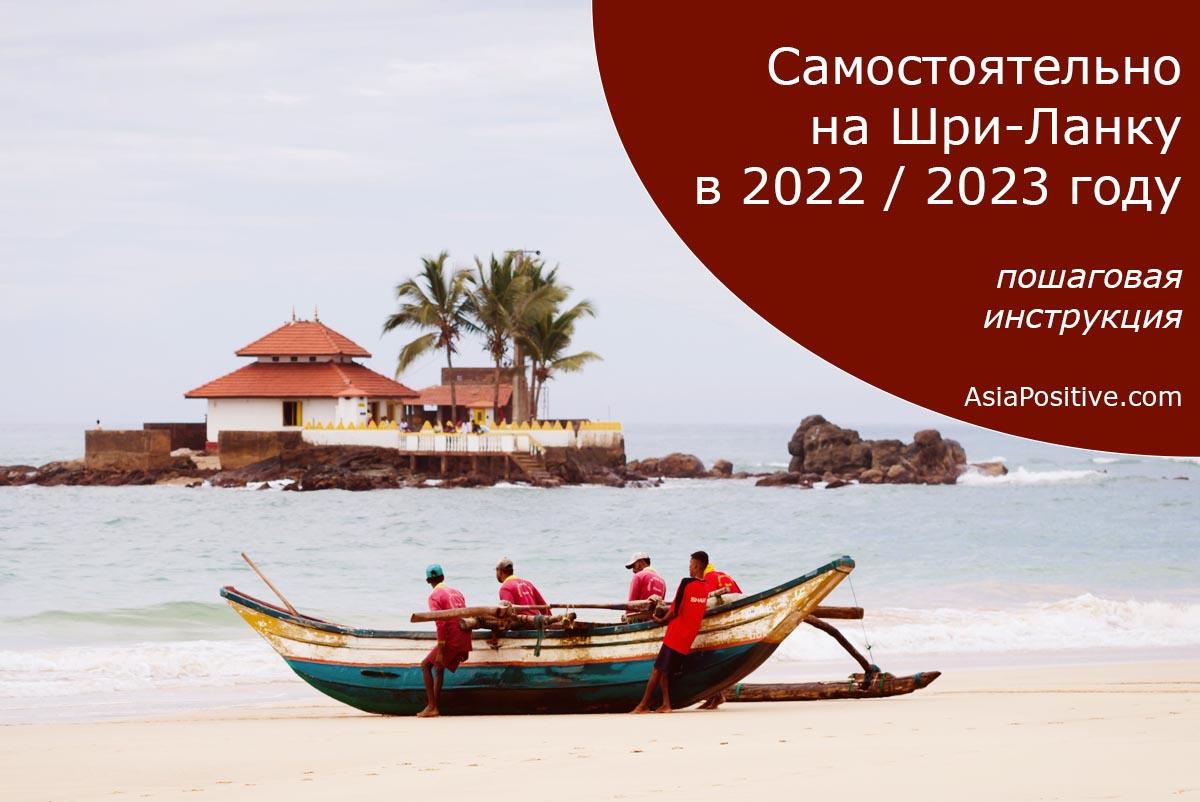 Самостоятельное путешествие на Шри-Ланку в 2021 году - пошаговая инструкция   Путешествия с AsiaPositive.com