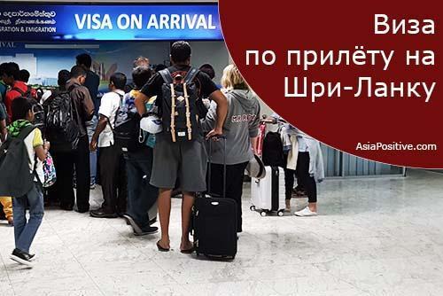Виза по прилёту на Шри-Ланку