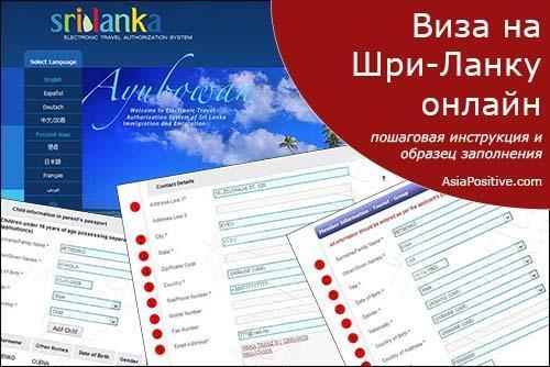Виза на Шри-Ланку онлайн: пошаговая инструкция и образец заполнения