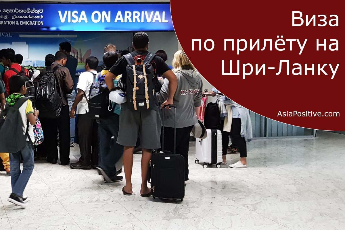 Виза по прилёту (по прибытию) на Шри-Ланку: необходимые документы, процедура и стоимость | Путешествия с AsiaPositive.com