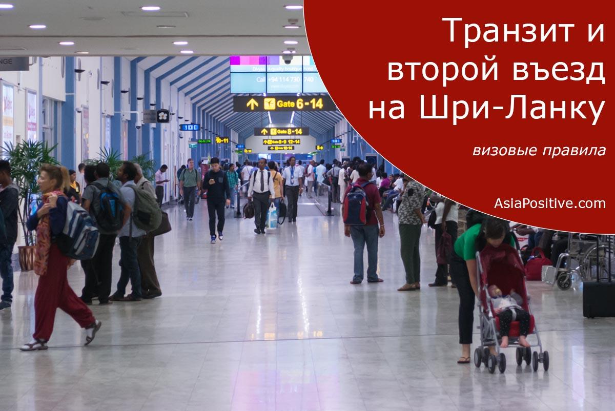 Транзит и второй въезд на Шри-Ланку - визовые правила | Путешествия AsiaPositive.com