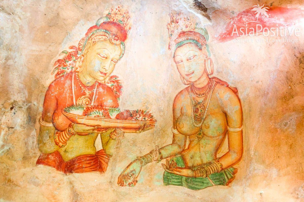 Наскальные фрески Сигирии, которым около 1,5 тысячи лет | Сигирия, Шри-Ланка | Путешествия AsiaPositive.com