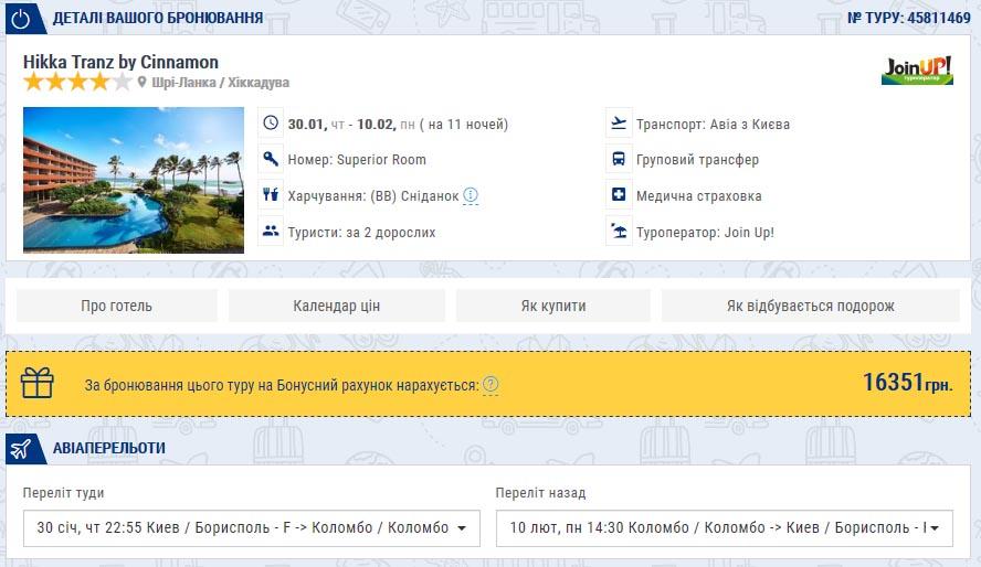 В деталях тура на Шри-Ланку указаны все детали перелёта | Туры на Шри-Ланку из Украины | Путешествия AsiaPositive.com