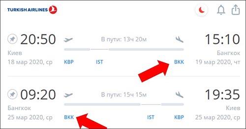 Авиабилеты в Суварнабхуми из Киева через Стамбул | Бангкок, Таиланд | Путешествия AsiaPositive.com