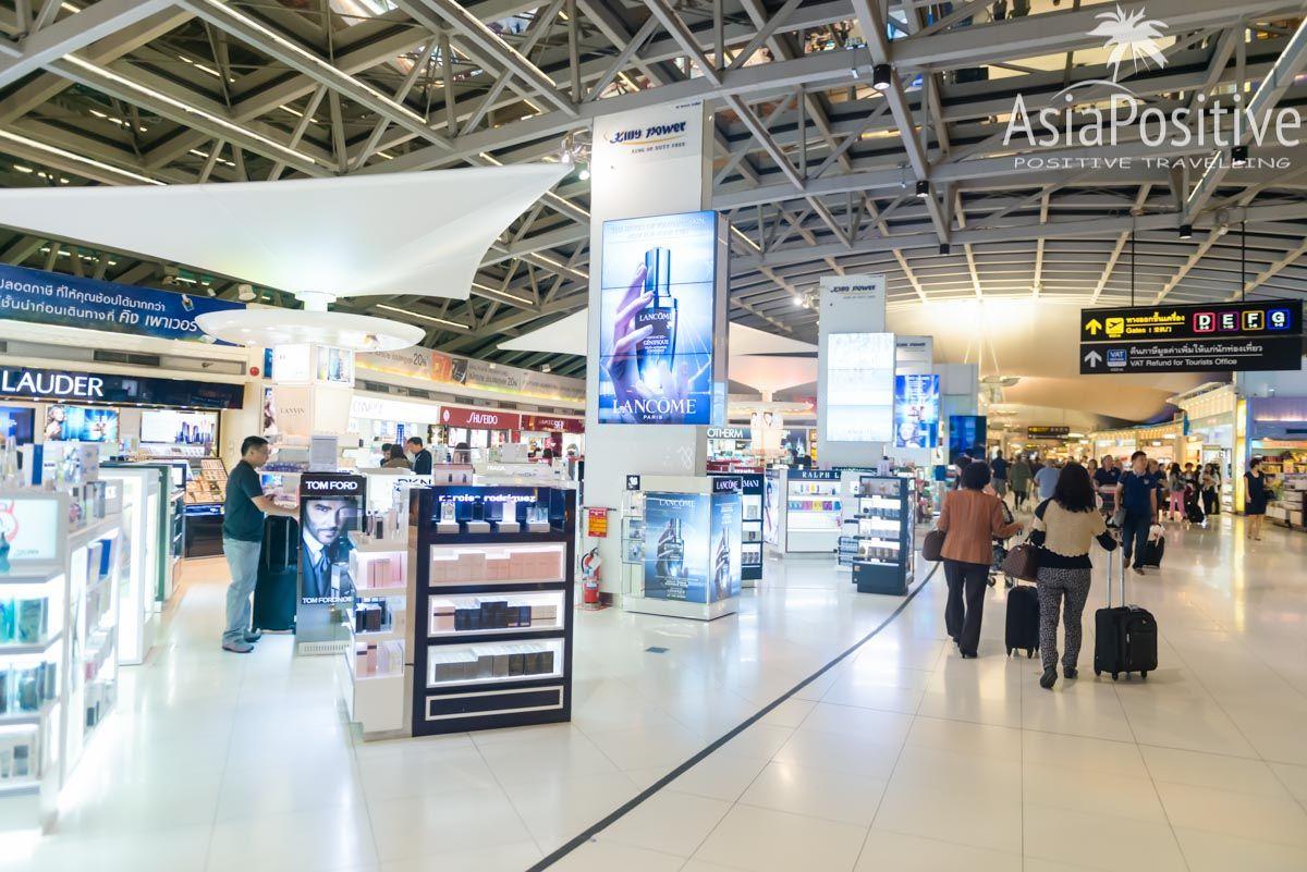 Зона магазинов дьюти фри в аэропорту | Детальная пошаговая инструкция с фотографиями: что делать в аэропорту | Путешествия AsiaPositive.com