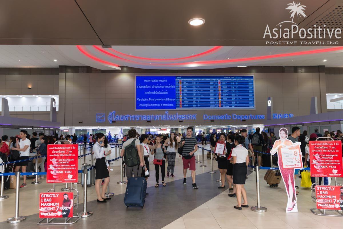 Зона вылета в терминале внутренних рейсов | Аэропорт Дон Муанг, Бангкок | Путешествия AsiaPositive.com