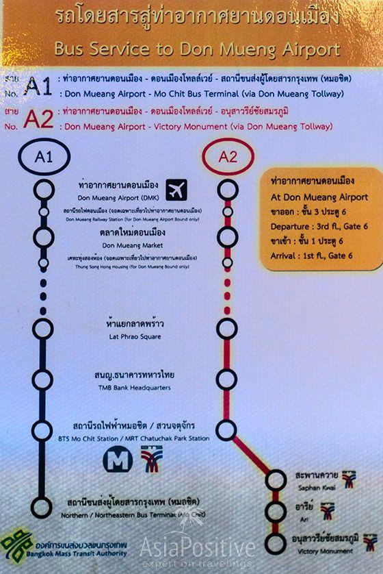 Маршруты автобусов А1 и А2 | Как доехать из международного аэропорта Бангкока Дон Муанг до Бангкока: варианты, цены, расписание, фото. Самые удобные и бюджетные способы добраться с аэропорта Дон Муанг в ваш отель в Бангкоке | Таиланд AsiaPositive.com