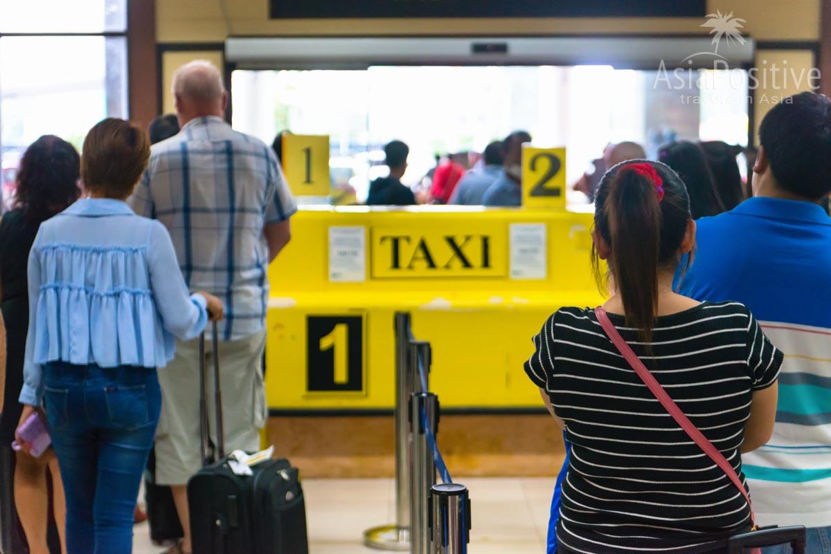 Очередь на стойку такси в аэропорту Дон Муанг | Бангкок, Таиланд | Путешествия с AsiaPositive.com