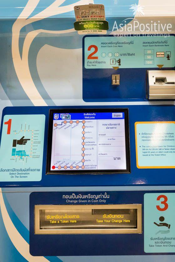 Аппарат для покупки жетонов в Метро | Как разобраться в схеме метро Бангкока, как купить билеты и сэкономить своё время на их покупке, куда можно доехать на Metro и BTS Банкока. | Путешествия с AsiaPositive.com