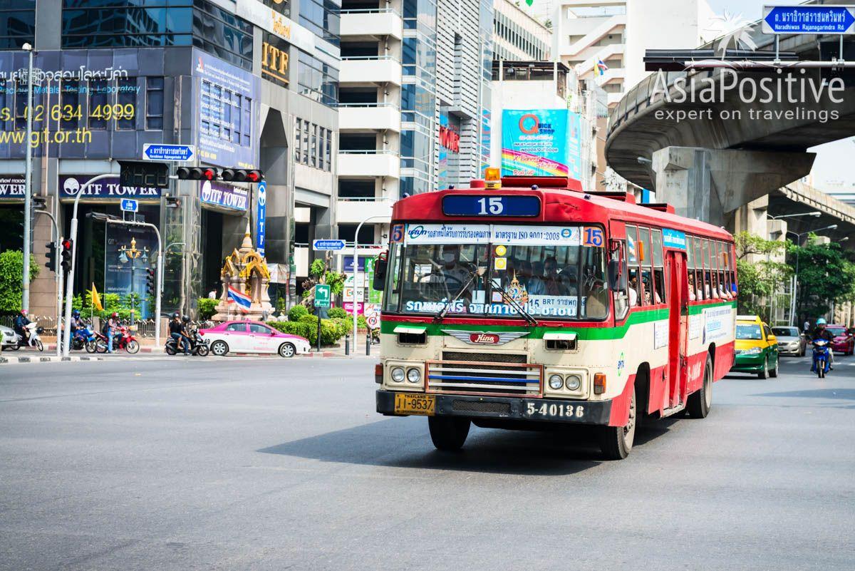 Обычный рейсовый автобус в Бангкоке | Таиланд с AsiaPositive.com