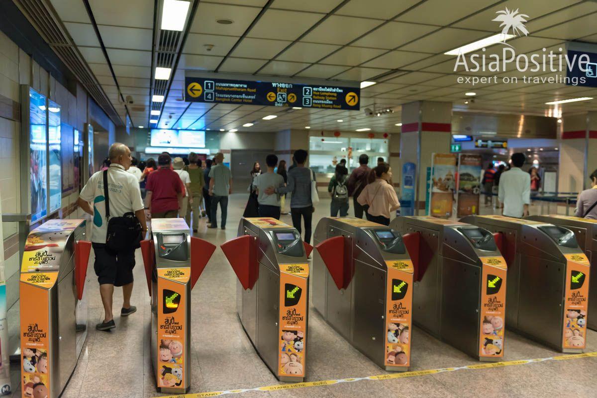 Турникеты на выходе с метро Бангкока | Как разобраться в схеме метро Бангкока, как купить билеты и сэкономить своё время на их покупке, куда можно доехать на Metro и BTS Банкока. | Путешествия по Азии с AsiaPositive