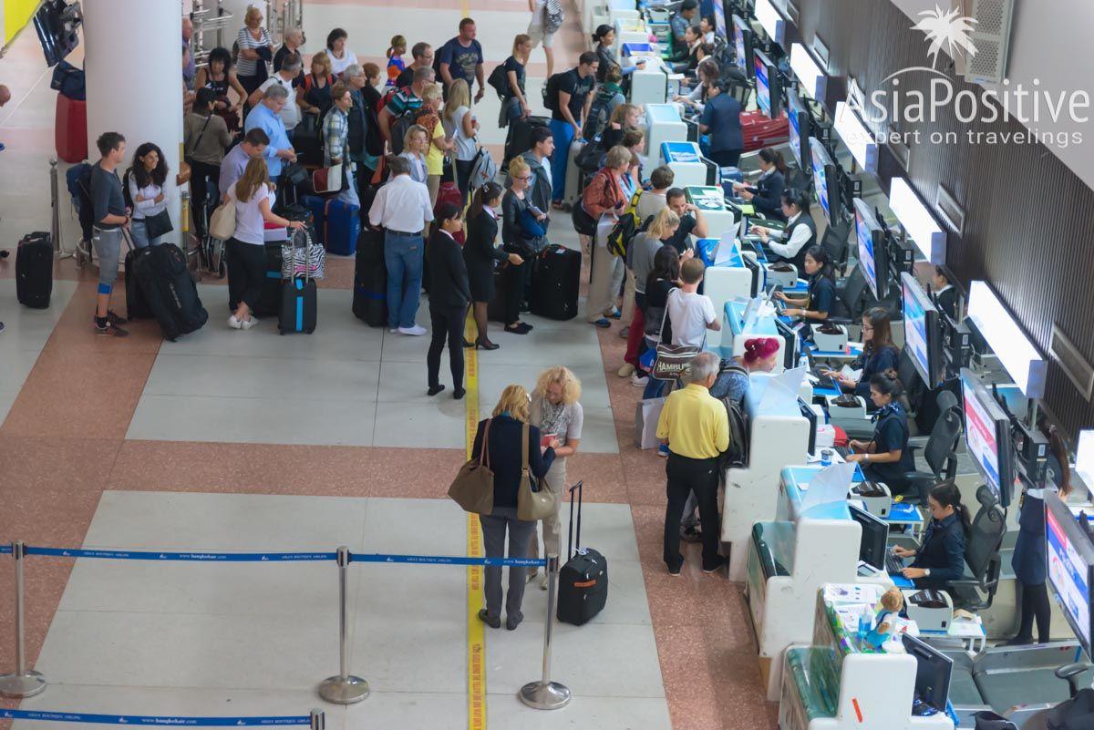 Стойки регистрации на рейс | Детальная пошаговая инструкция с фотографиями: что делать в аэропорту | Путешествия AsiaPositive.com