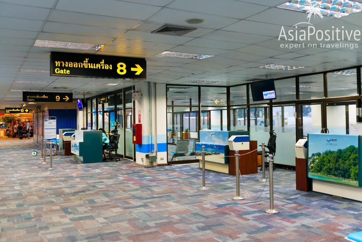 Выход на посадку в самолёт (Gate) | Детальная пошаговая инструкция с фотографиями: что делать в аэропорту | Путешествия AsiaPositive.com