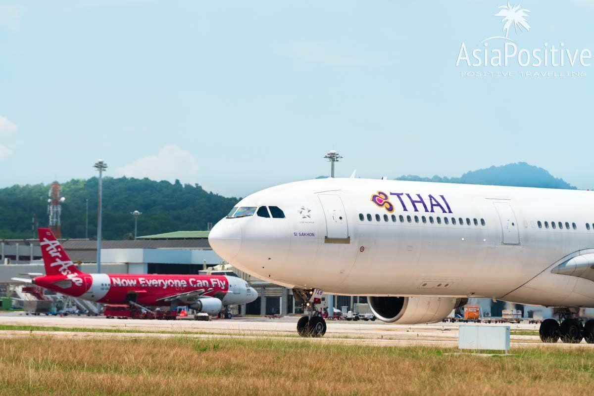 Thai Airways - лучшая из тайских авиакомпаний, с хорошим сервисом и отличными самолётами | Бангкок, Таиланд | Путешествия с AsiaPositive.com