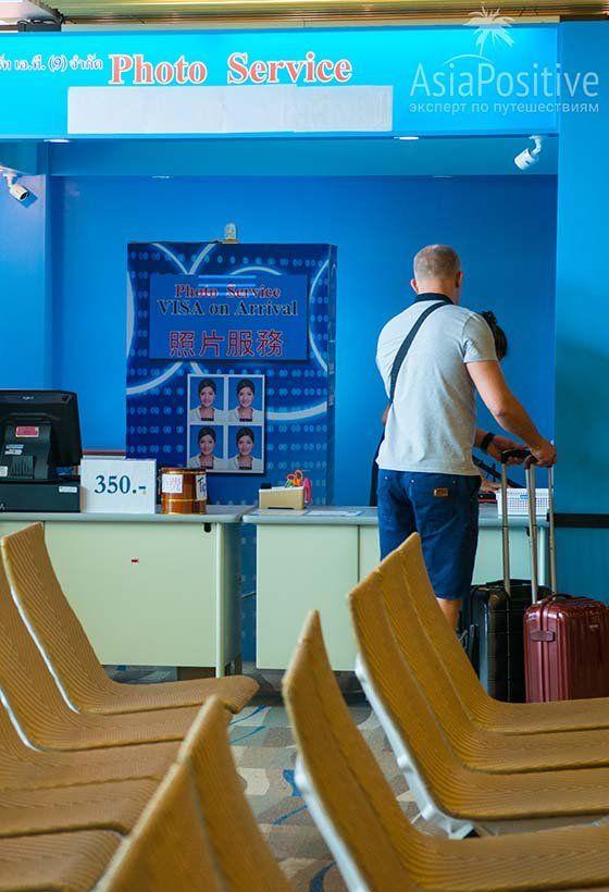Фото для визы по прибытию в аэропорту Пхукета | Список аэропортов, где можно получить визу по прилёту | Путешествия с AsiaPositive