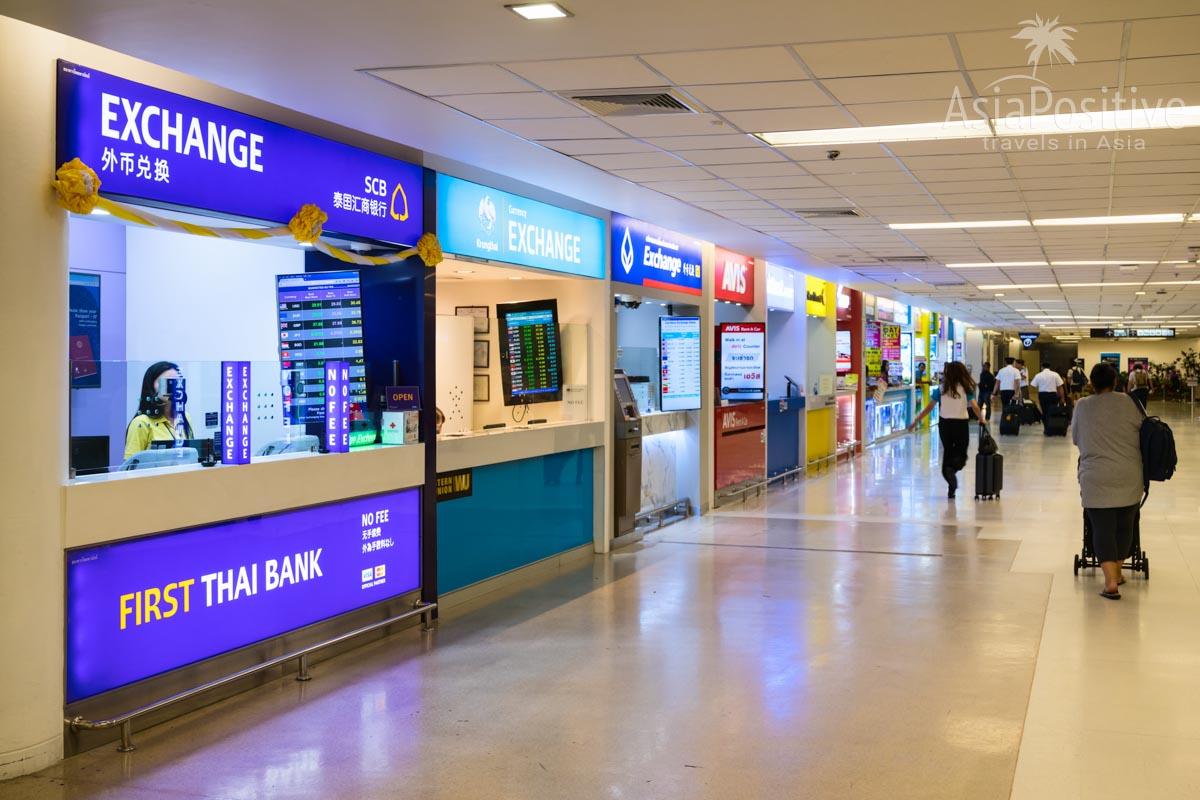 Обмен валют и стойки проката авто в аэропорту Пхукета | Таиланд | Путешествия AsiaPositive.com