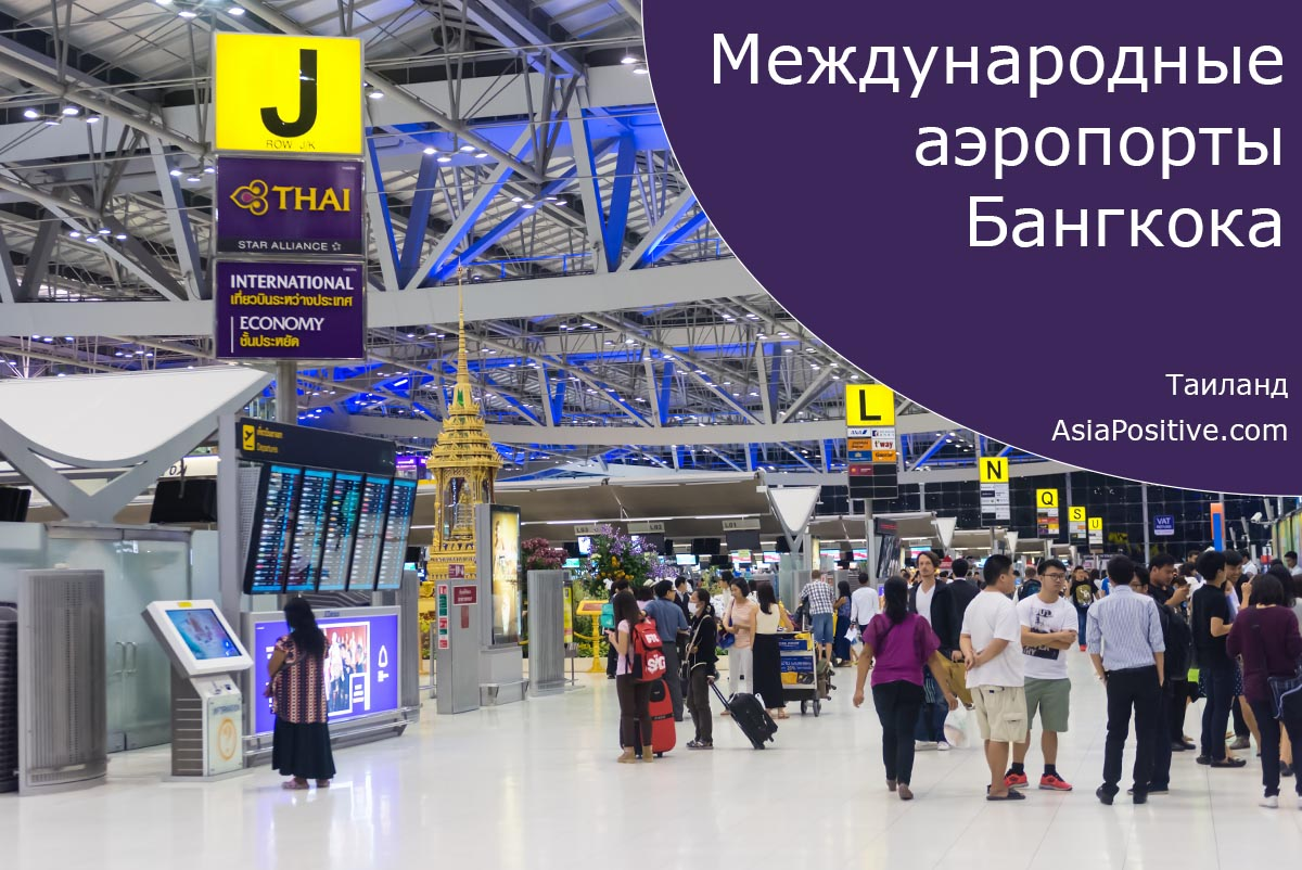 Два международных аэропорта Бангкока на карте  | Путешествия AsiaPositive.com