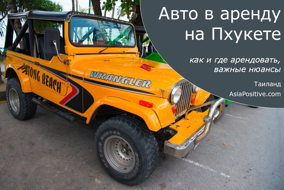 Авто в аренду на Пхукете: где и как арендовать, документы и нюансы | Пхукет, Таиланд | Путешествия AsiaPositive.com