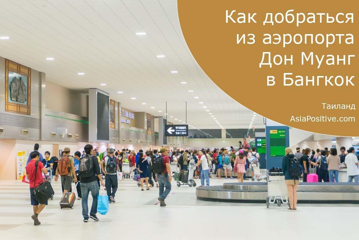Как доехать из международного аэропорта Бангкока Дон Муанг до Бангкока: варианты, цены, расписание, фото и советы | Таиланд