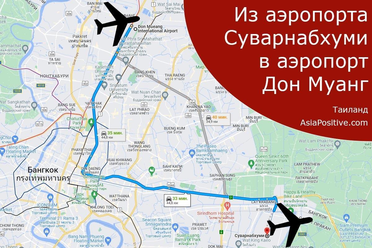 Аэропорт Суварнабхуми - Дон Муанг: как добраться, заказать такси, сколько стоит | Таиланд, Бангкок | Путешествия AsiaPositive.com