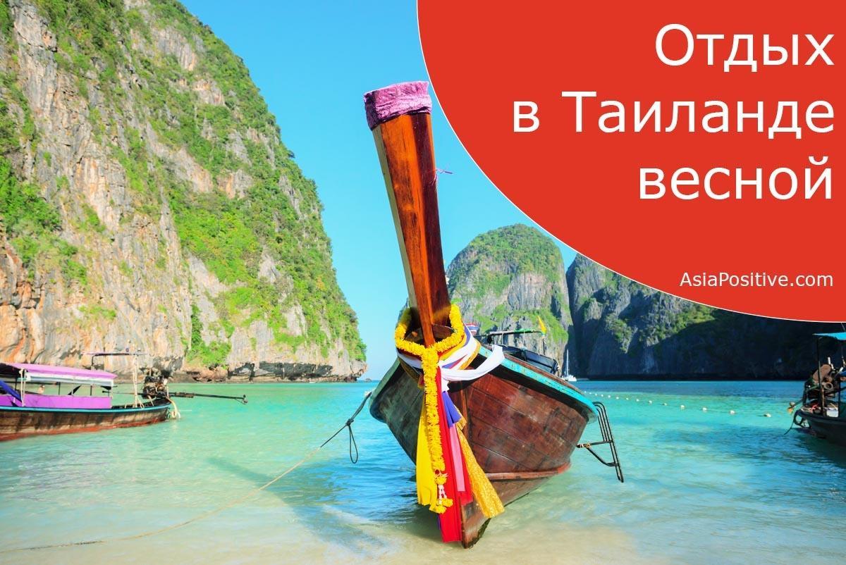 Отдых в Таиланде весной - погода и климат, лучшие курорты для отдыха на море | Путешествия и отдых с AsiaPositive.com