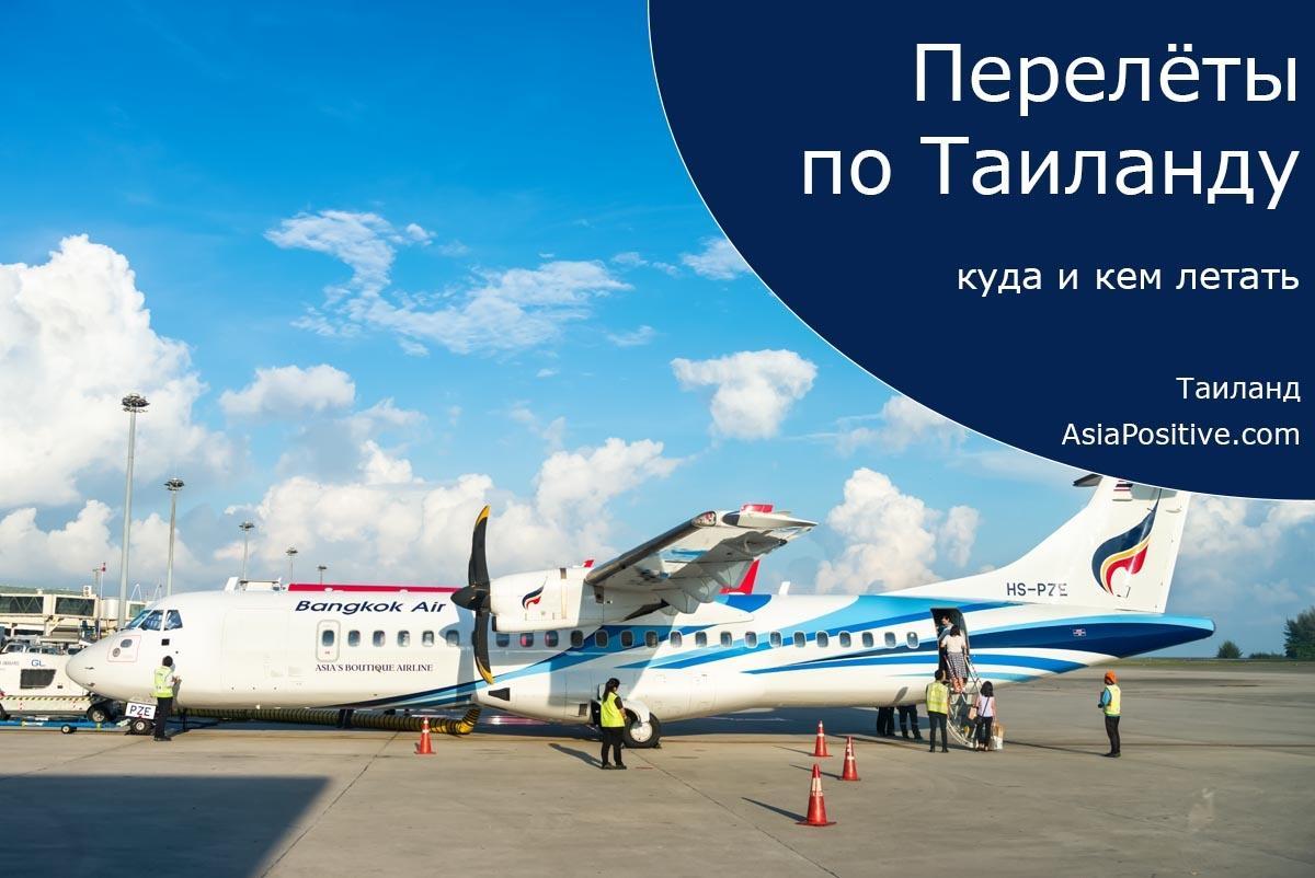 Тонкости перелётов по Таиланду - куда и кем летать   Таиланд   Путешествия AsiaPositive.com