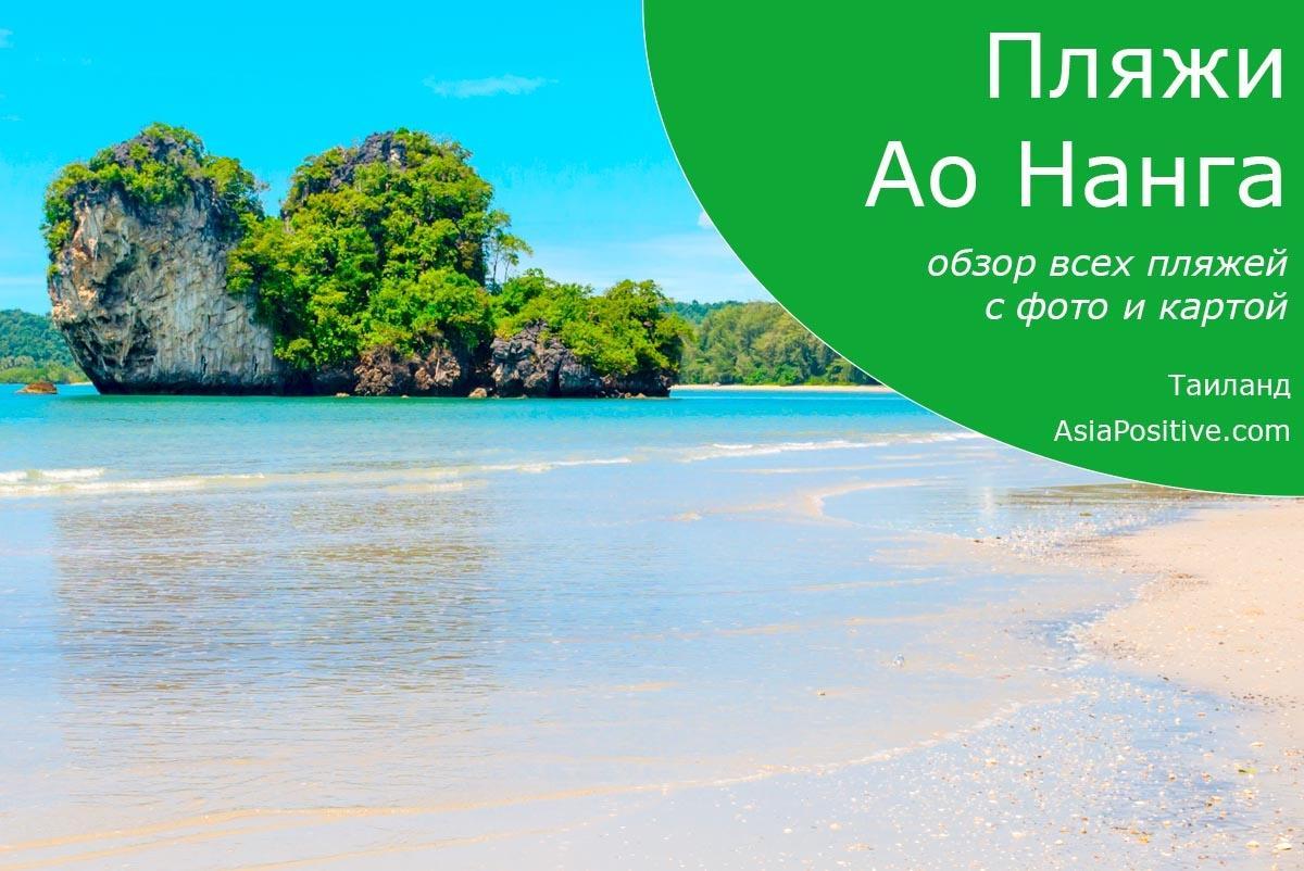 Обзор с фото и картой всех пляжей туристического городка Ао Нанг (Краби, Таиланд) | Путешествия по Азии с AsiaPositive.com