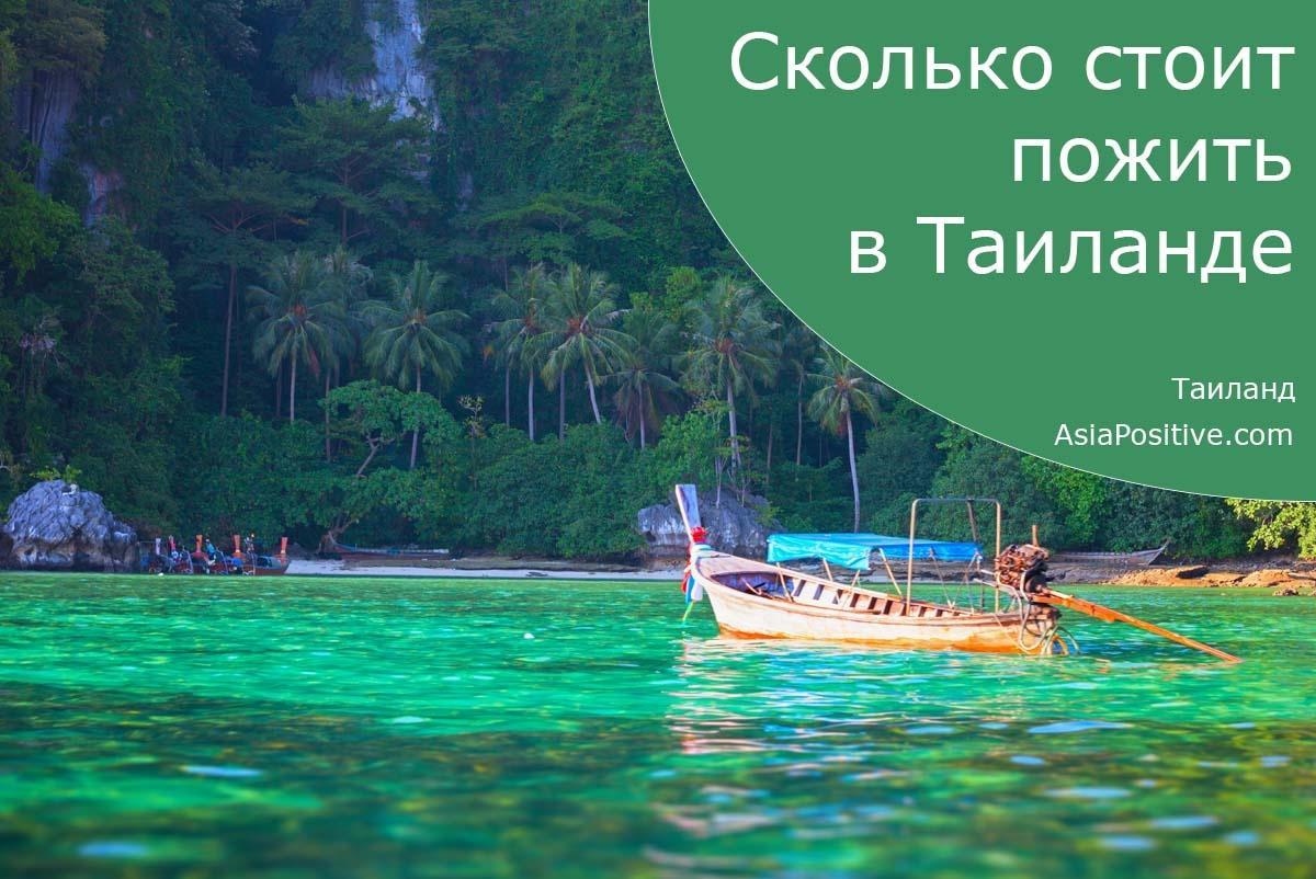 Сколько стоит пожить в Таиланде | Стоимость длительного отдыха в Таиланде от перелётов и проживания, до цен на морепродукты и фрукты | Путешествия AsiaPositive.com