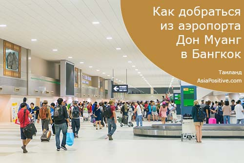Как добраться из аэропорта Дон Муанг в Бангкок