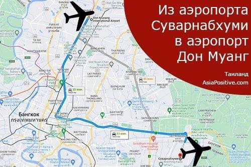 Аэропорт Суварнабхуми - Дон Муанг: как добраться, заказать такси, сколько стоит