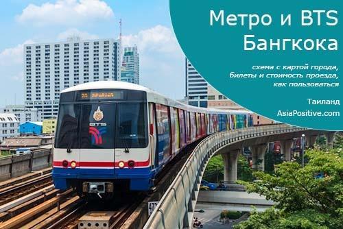 Метро и BTS Бангкока: схема с картой города, билеты и стоимость проезда