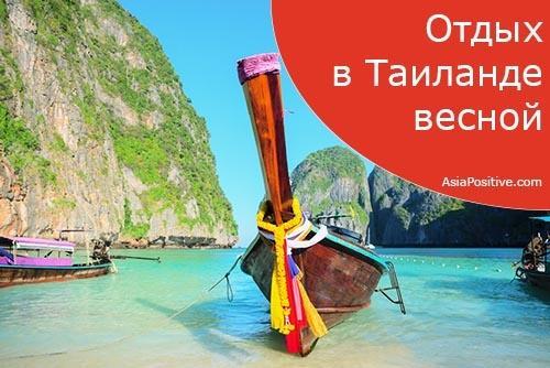 Отдых в Таиланде весной - погода и лучшие курорты