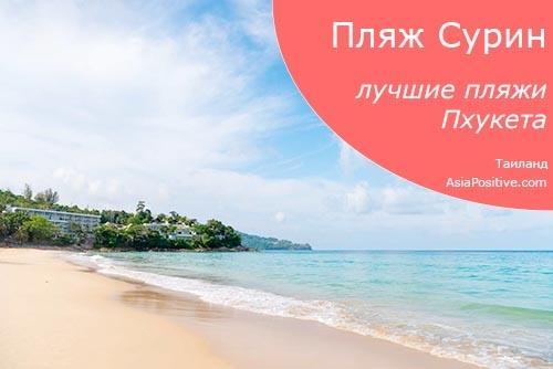 Сурин - один из лучших пляжей Пхукета