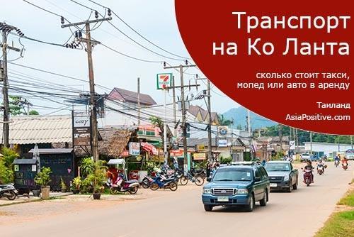 Транспорт на острове Ко Ланта (Таиланд): такси, мопеды и авто в аренду