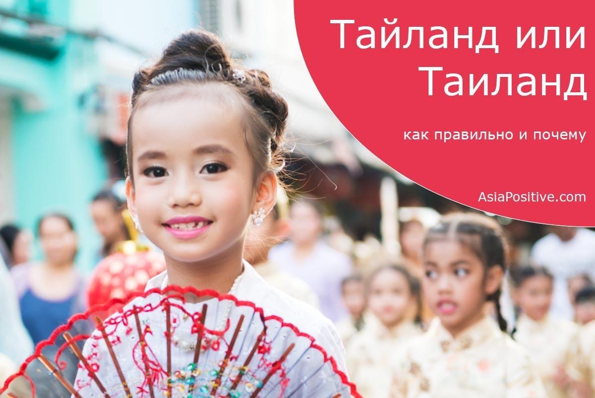 Тайланд или Таиланд - как правильно и почему | Путешествия AsiaPositive.com