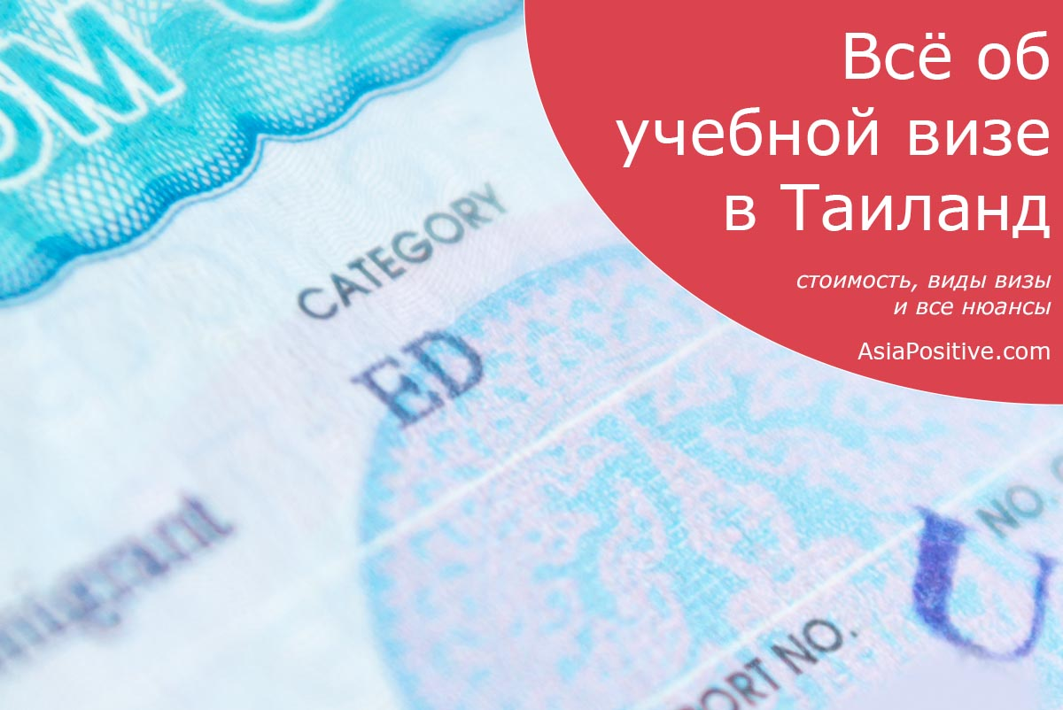 Стоимость, типы, плюсы, минусы и все нюансы учебной визы в Таиланд. | Путешествия AsiaPositive.com