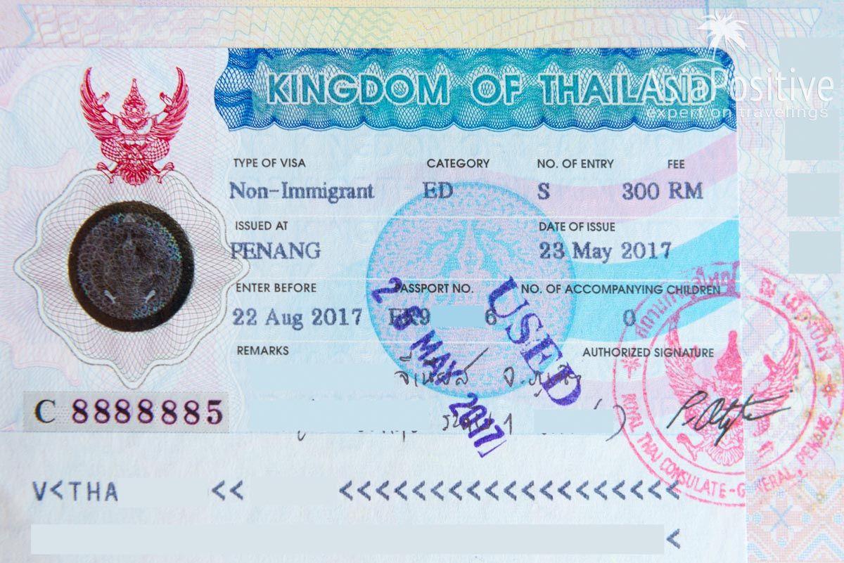 Однократная ученая виза в Таиланд | Всё об учебной визе в Таиланд | Путешествия AsiaPositive.com