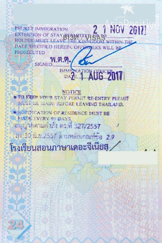 Продление учебной визы на 3 месяца | Всё об учебной визе в Таиланд | Путешествия AsiaPositive.com