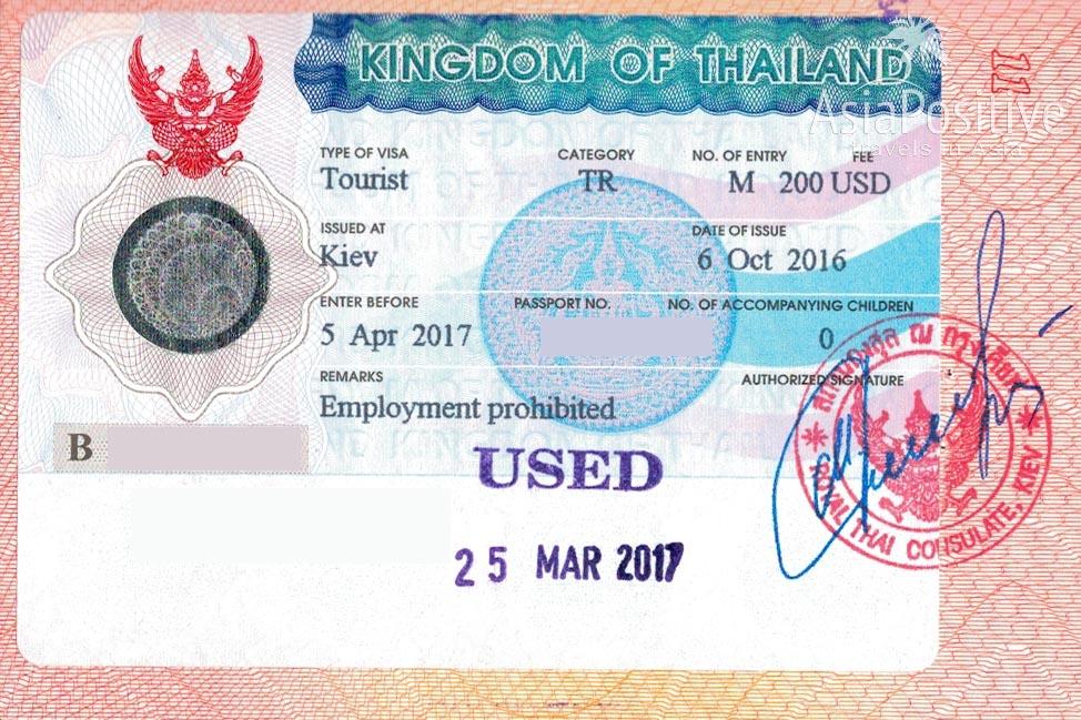 Многократная туристическая виза в Таиланд | Путешествия AsiaPositive.com