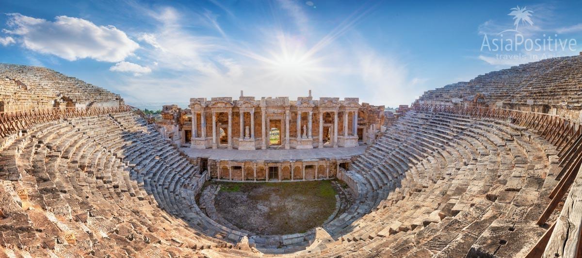 Амфитеатр древнего города Иераполь времен Римской империи | Турция | Путешествия с AsiaPositive