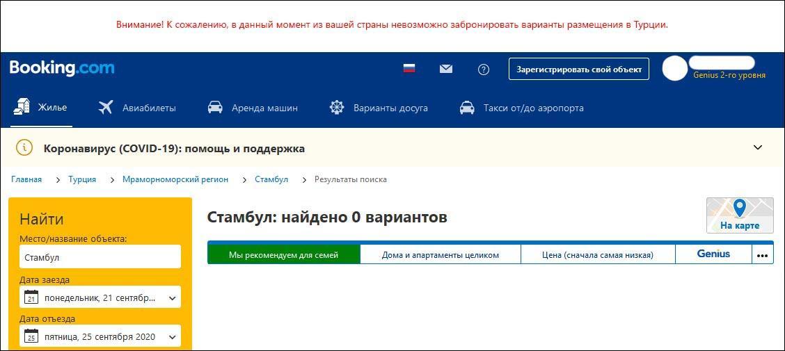 Такое (или похожее сообщение) вы увидите на сайте booking com, пытаясь найти отель, уже находясь в Турции | Почему booking com не работает в Турции | Путешествия с AsiaPositive.com