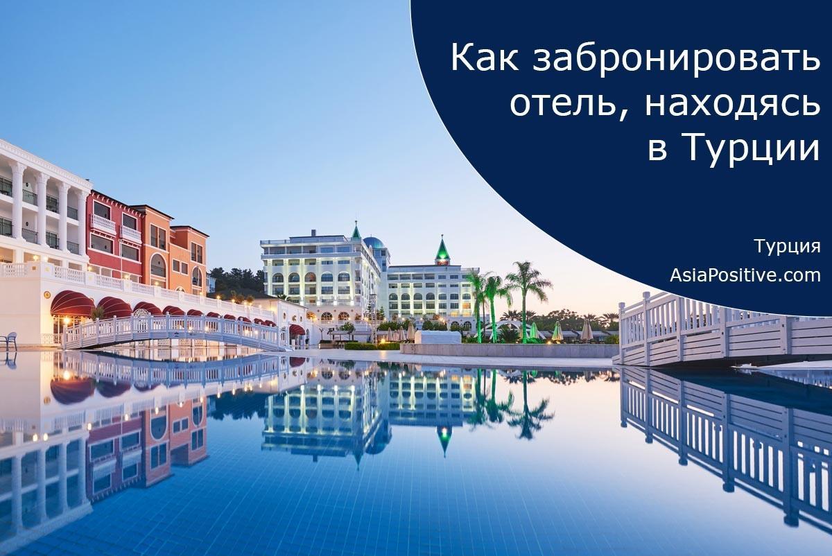 Как забронировать отель в Турции, когда booking не работает | Путешествия с AsiaPositive.com