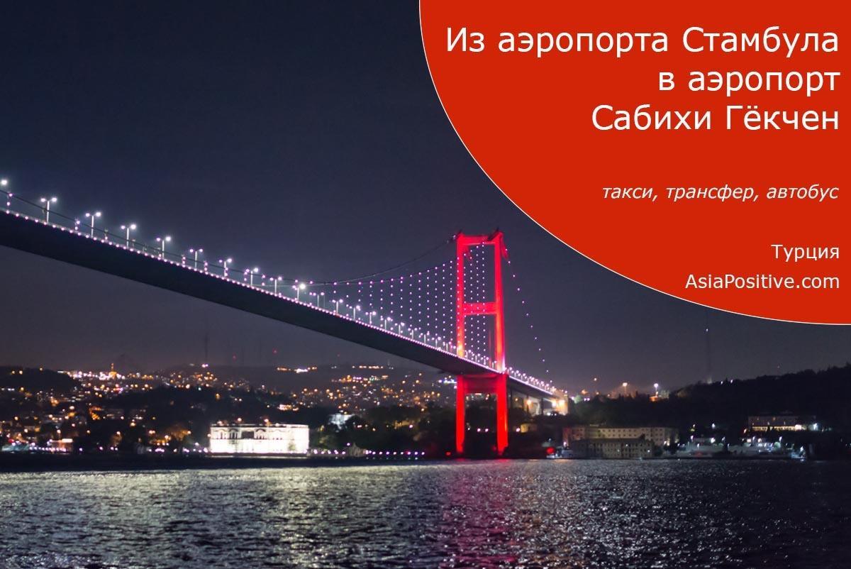 Как добраться из аэропорта Стамбула в аэропорт Сабихи Гёкчен | Стамбул, Турция